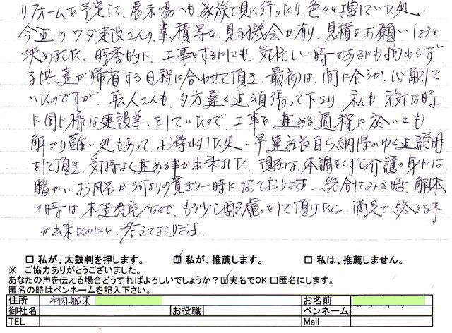 okyaku_11.jpg