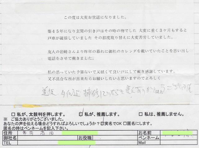 okyaku_16.jpg