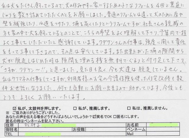 okyaku_17.jpg