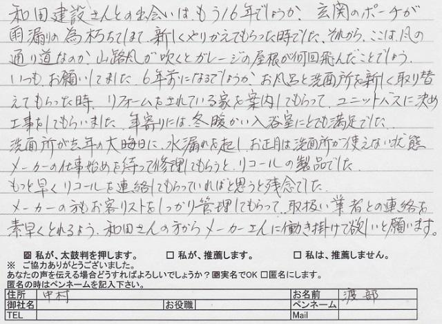 okyaku_18.jpg