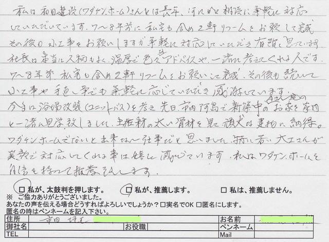okyaku_21.jpg