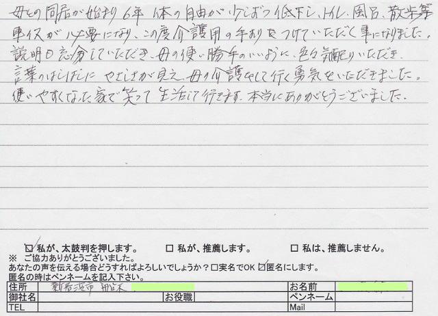 okyaku_25.jpg