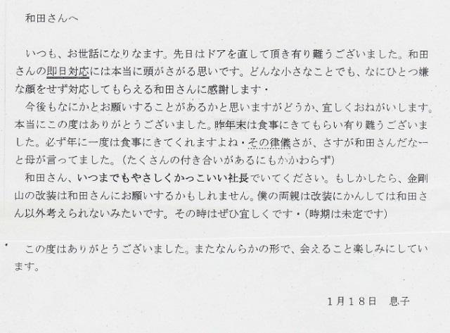 okyaku_26.jpg