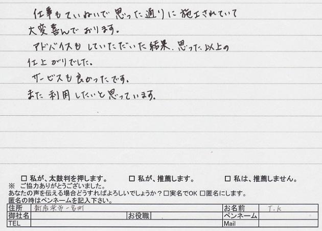 okyaku_27.jpg