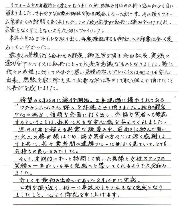 okyaku_8.jpg