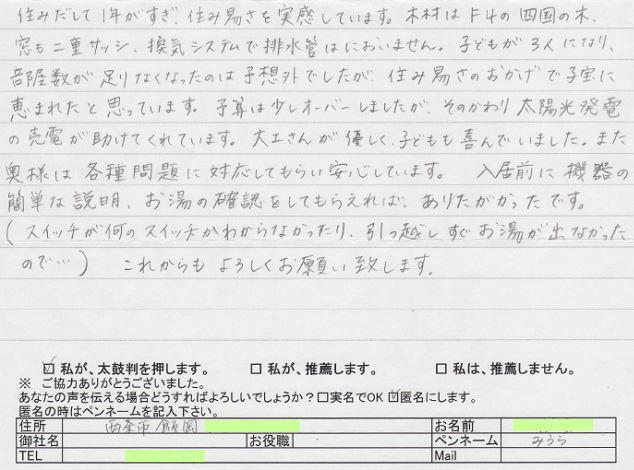 okyaku_9.jpg