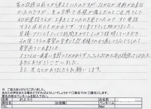 okyakuank_23a.jpg