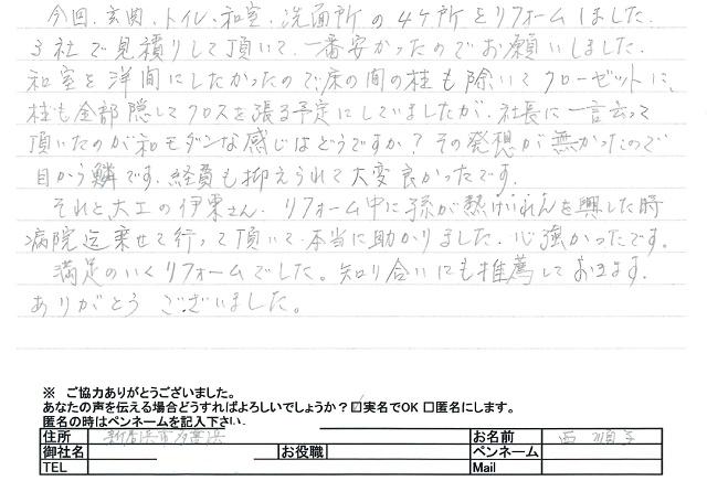 okyakuank_39.jpg