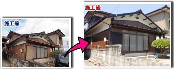 reform_gaiheki5a.jpg