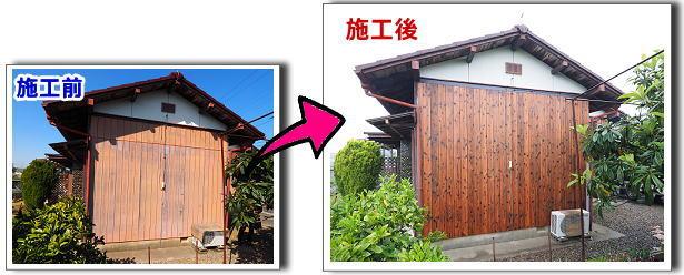 reform_gaiheki9a.jpg