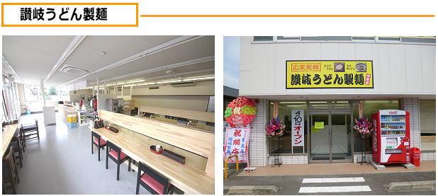 讃岐うどん製麺1