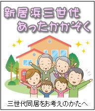 三世代住宅