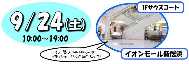 9月24日(土) 場所:イオン新居浜1Fサウスコート