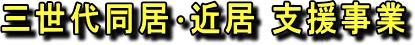 wada_sanse2.png