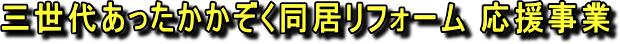 wada_sanse_1.png