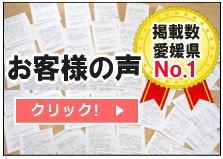 お客様の声掲載数愛媛県No.1
