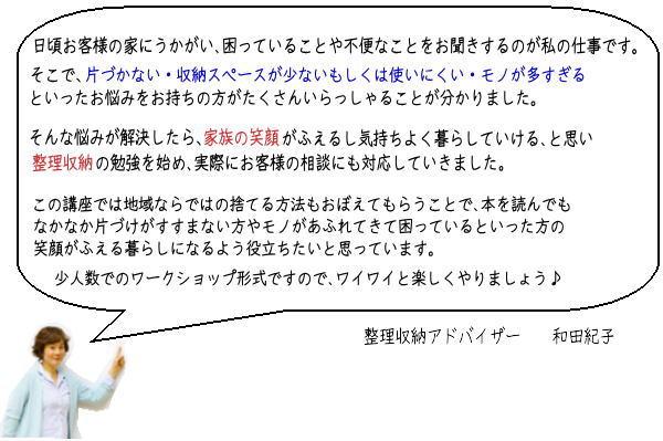 整理収納アドバイザー和田紀子