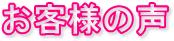 wadakenokyakukoe3.png