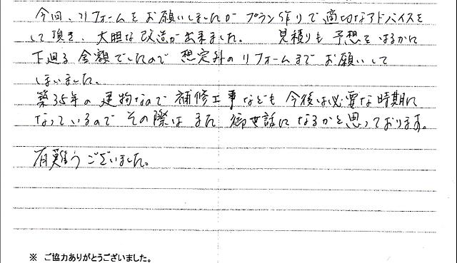 wadakenreform_yoshii4.png