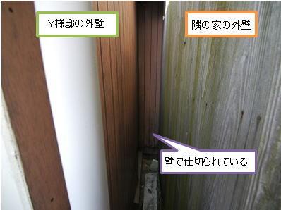 wadasekou201507141.jpg