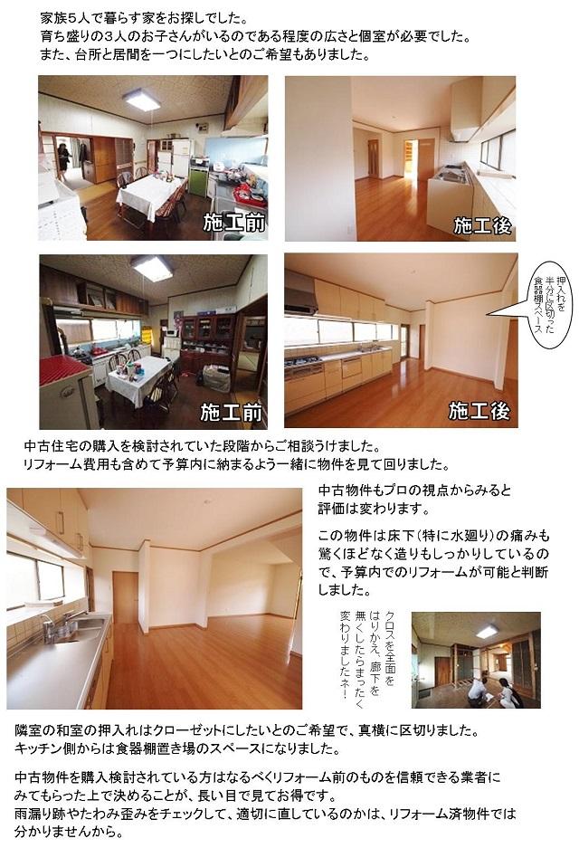 wadazirei_reform_1.jpg