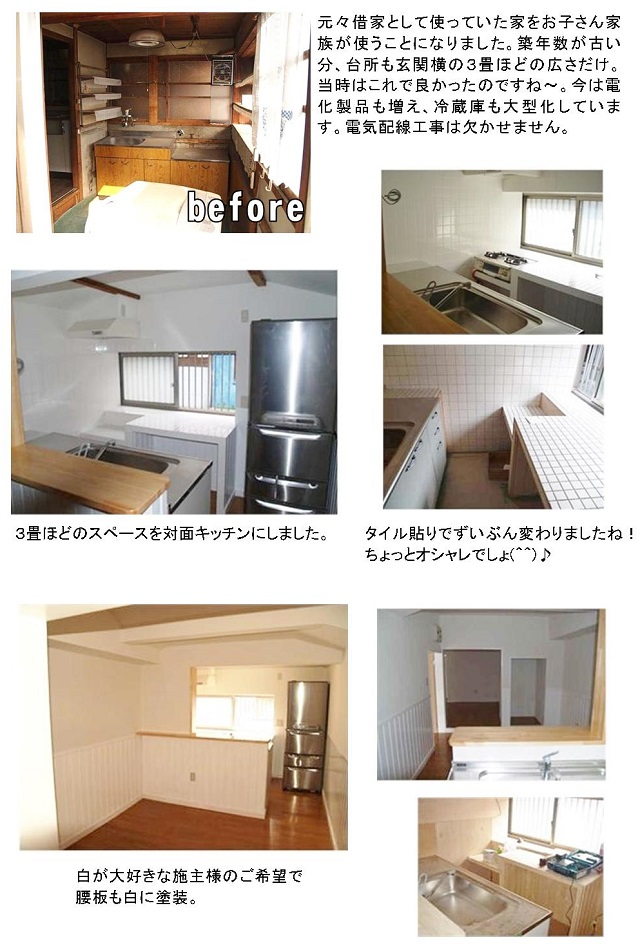 wadazirei_reform_10.jpg