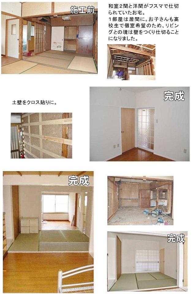 wadazirei_reform_11.jpg