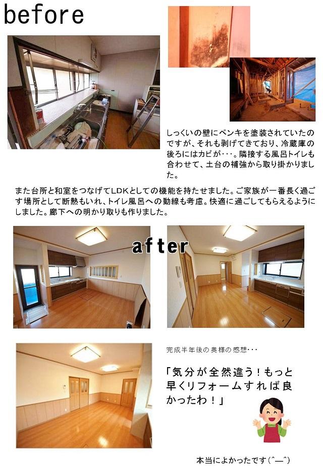 wadazirei_reform_12.jpg