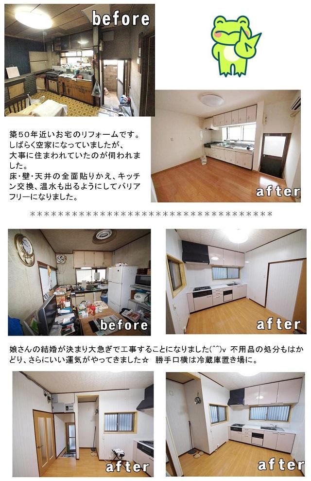 wadazirei_reform_13.jpg