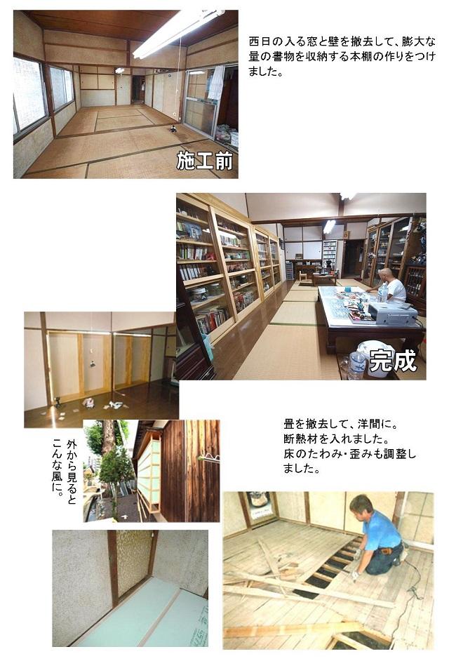wadazirei_reform_14.jpg