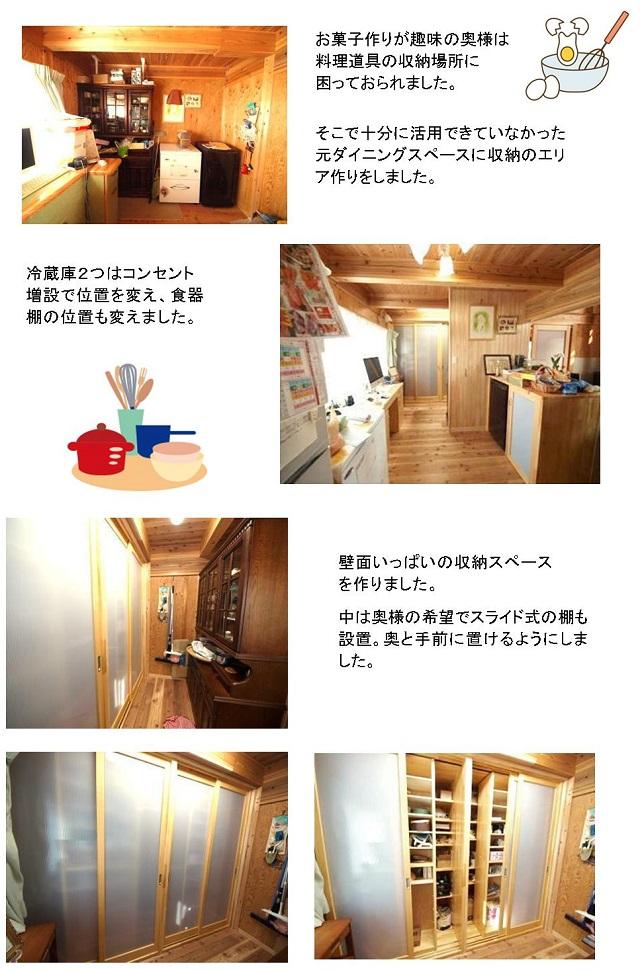 wadazirei_reform_15.jpg