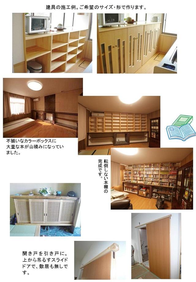 wadazirei_reform_16.jpg