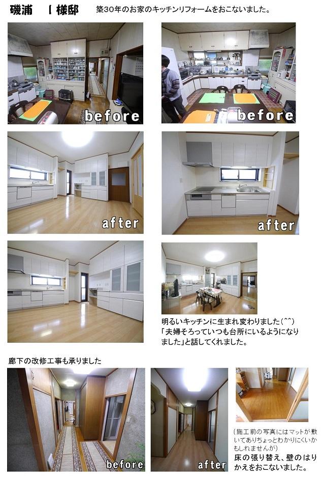 wadazirei_reform_17.jpg