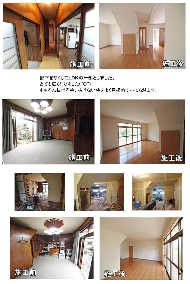 wadazirei_reform_2.jpg