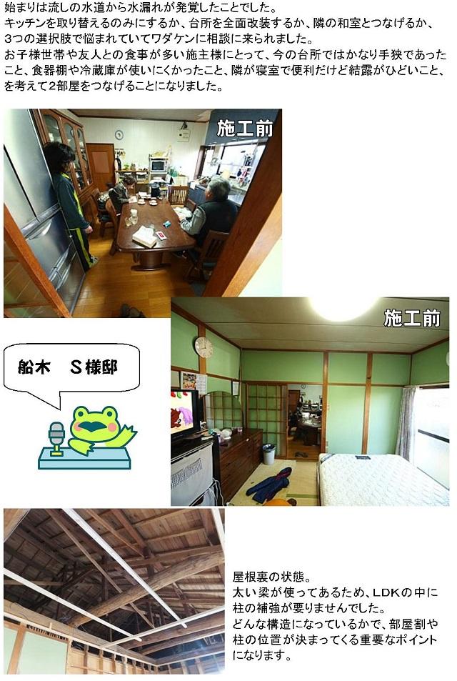 wadazirei_reform_4.jpg