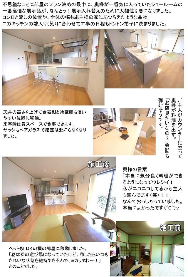 wadazirei_reform_5.jpg