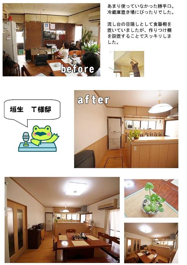 wadazirei_reform_6.jpg