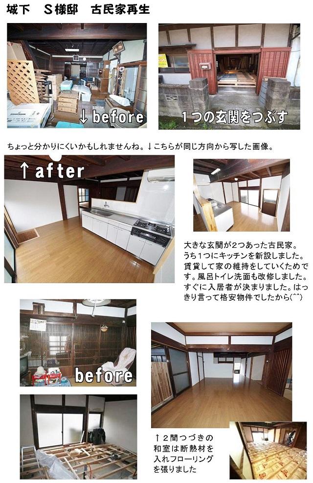 wadazirei_reform_8.jpg