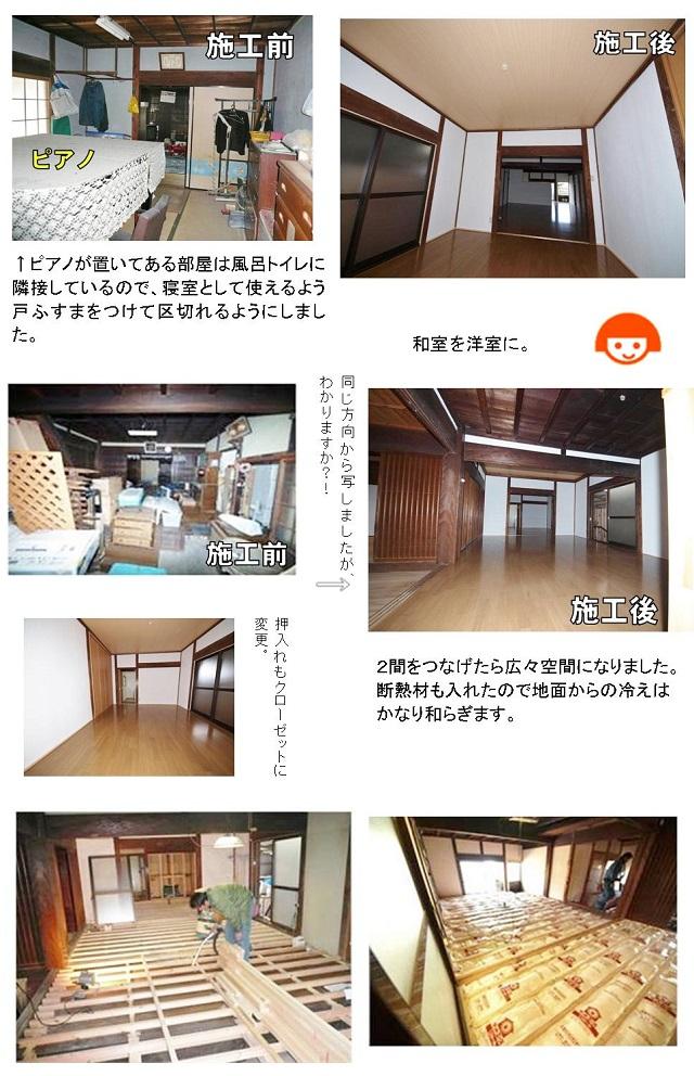 wadazirei_reform_9.jpg