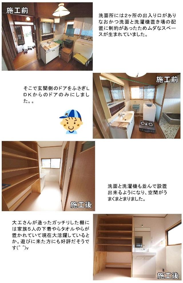 wadazirei_reformbs3.jpg