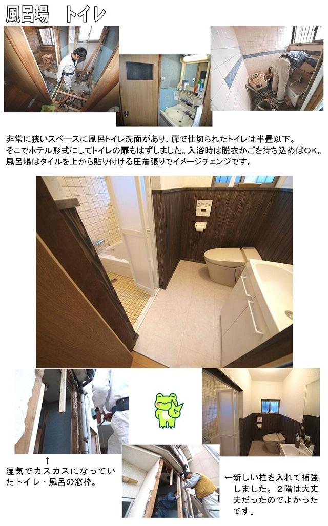 wadazirei_reformbs4.jpg