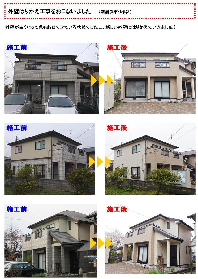 wadazirei_reformgh5.jpg