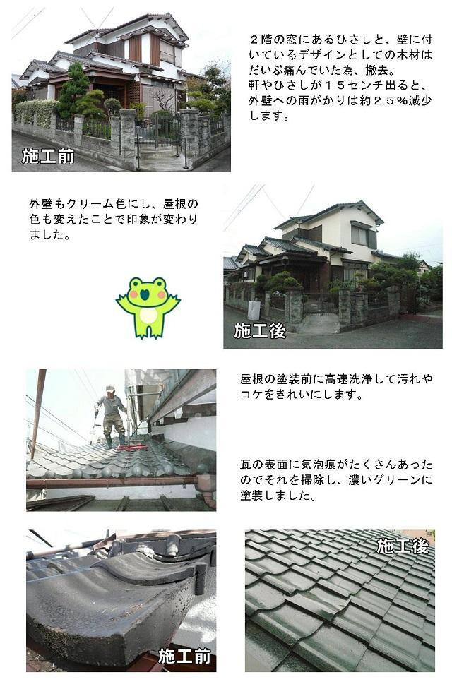 wadazirei_reformst1.jpg