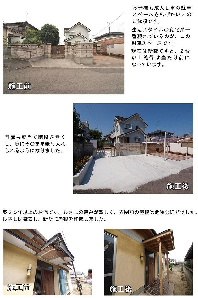 wadazirei_reformst3.jpg