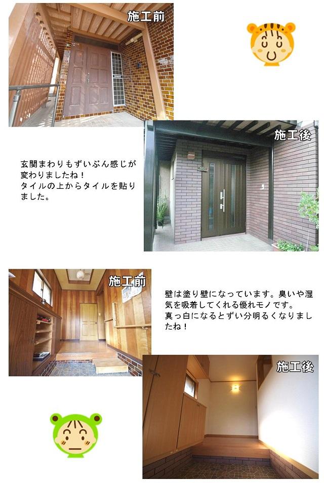 wadazirei_reformst4.jpg